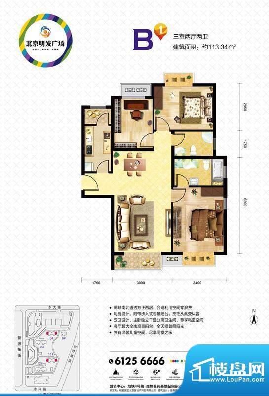 北京明发广场B1户型图 3室2厅2面积:113.34平米
