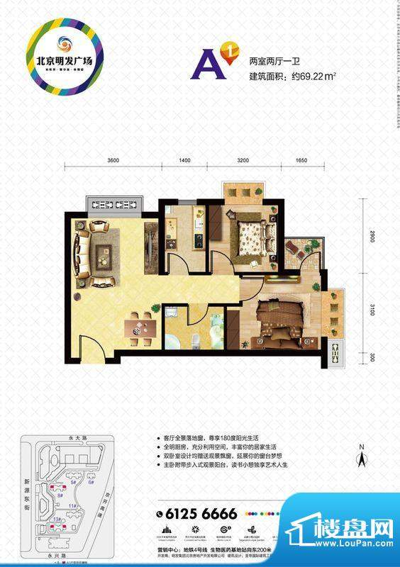 北京明发广场A1户型图 2室2厅1面积:69.22平米