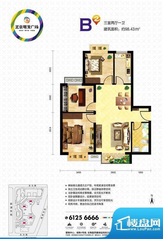 北京明发广场B2户型图 3室2厅1面积:98.43平米