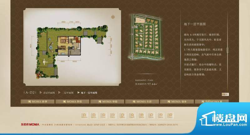 东君府·MOMAA-D205户型图