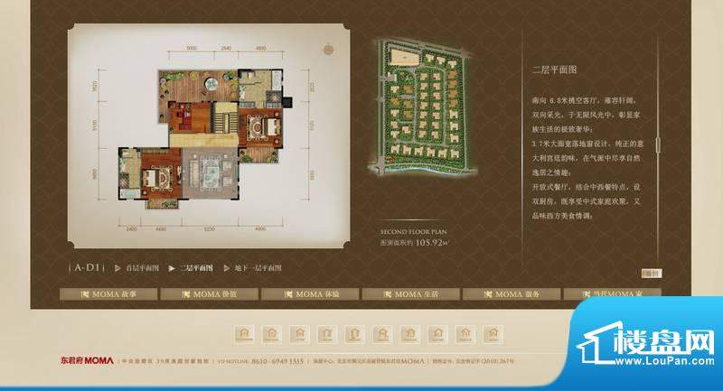 东君府·MOMAA-D104户型图
