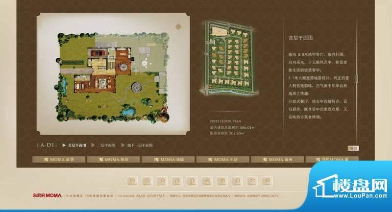 东君府·MOMAA-D103户型图 面积:406.01平米