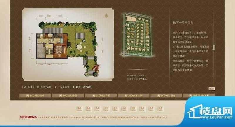 东君府·MOMAA-D105户型图 面积:97.44平米