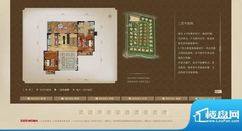 东君府·MOMA户型图 面积:105.92平米