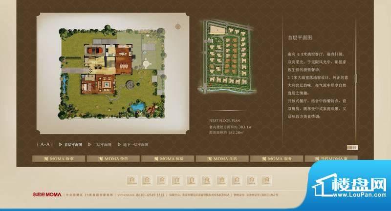 东君府·MOMA户型图 面积:383.10平米