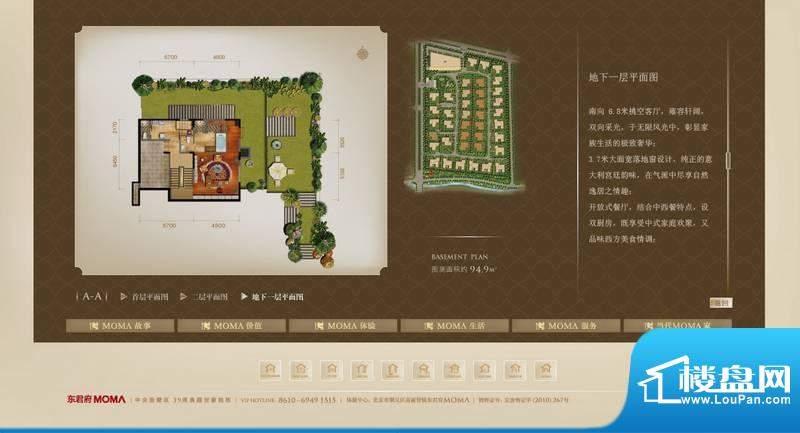 东君府·MOMA户型图 面积:94.90平米