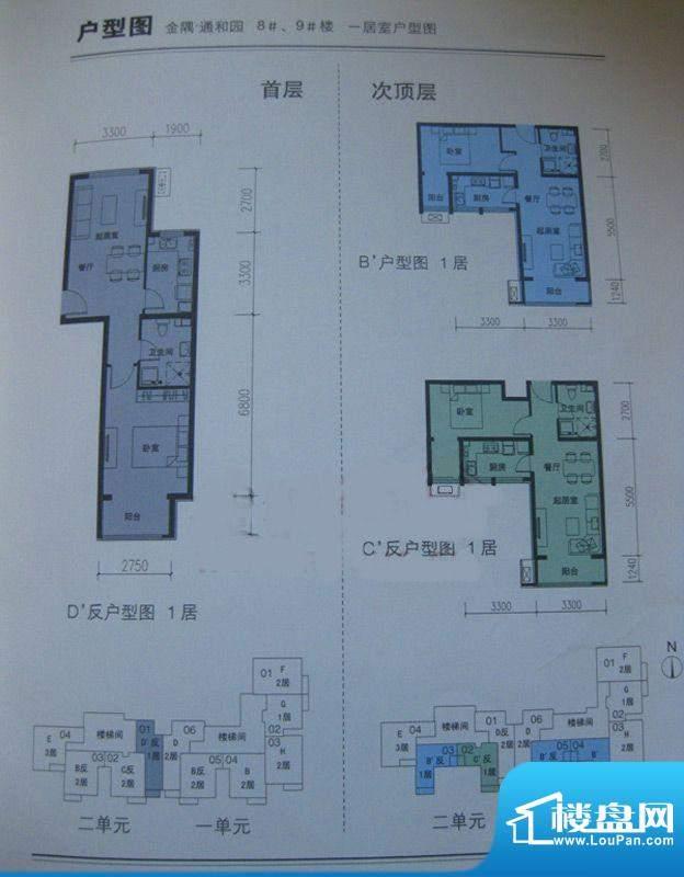 金隅通和园1、2单元BCD户型