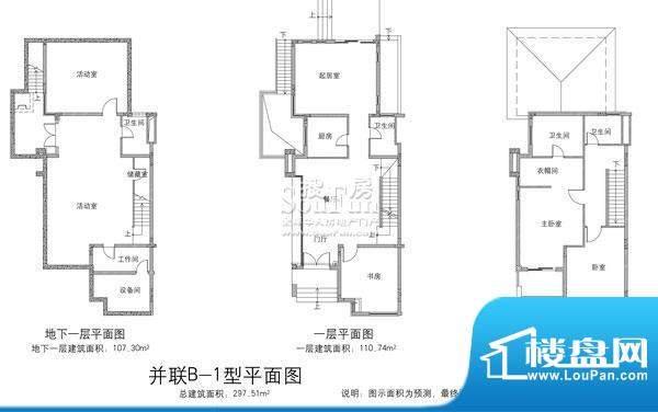 欧郡香水城并联B-1户型图 6室2面积:297.51平米
