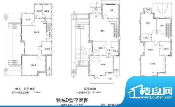 欧郡香水城独栋D户型图 8室3厅面积:342.47平米