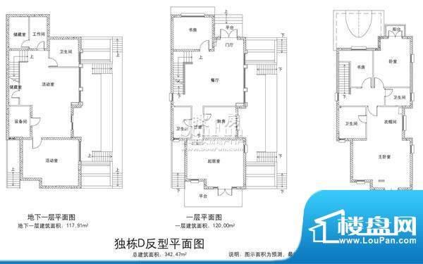 欧郡香水城独栋D反户型图 8室3面积:342.47平米