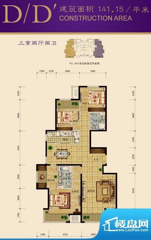 龙山华府D/D'户型 3室2厅2卫1面积:141.15平米