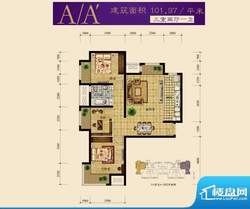 龙山华府A/A'户型 3室2厅1卫1面积:101.97平米