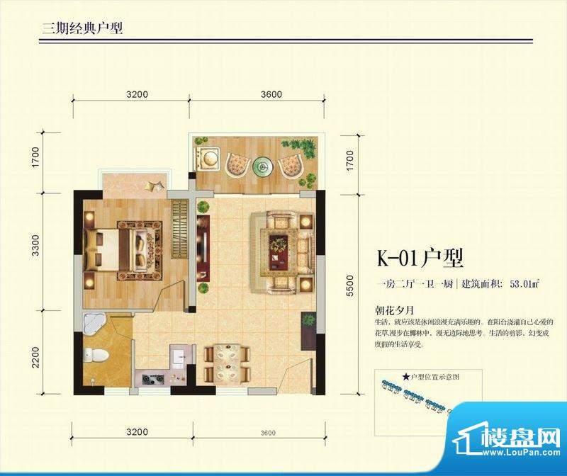 月亮城三期K-01户型图 1室2厅1面积:53.01平米