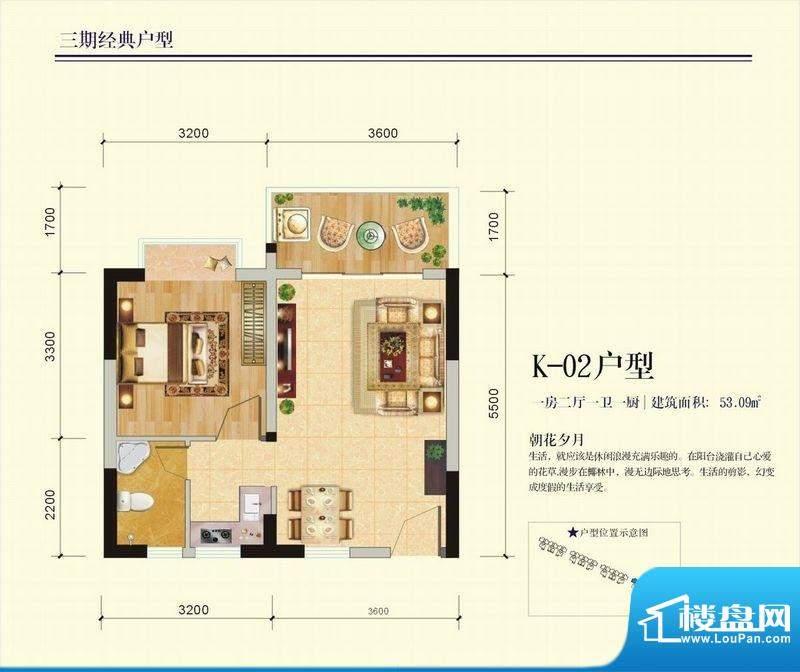 月亮城三期K-02户型图 1室2厅1面积:53.09平米