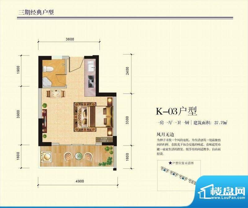 月亮城三期K-03户型图 1室1厅1面积:37.79平米