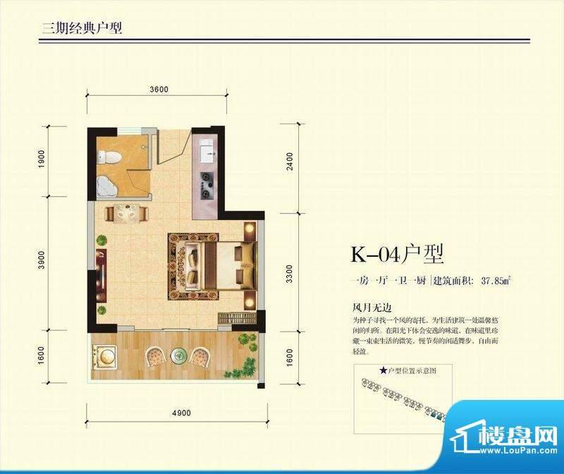 月亮城三期K-04户型图 1室1厅1面积:37.85平米