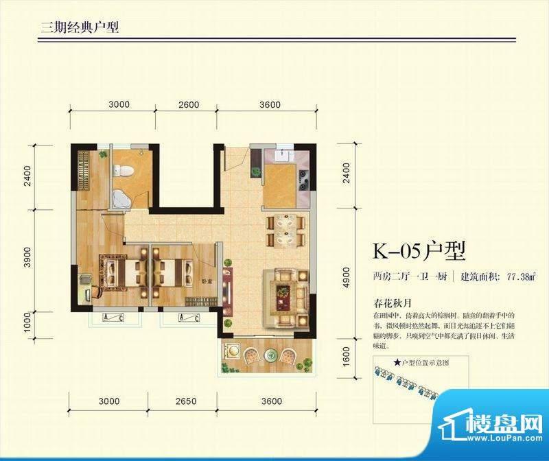 月亮城三期K-05户型图 2室2厅1面积:77.38平米