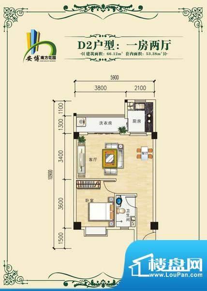 安博南方花园D2户型 1室2厅面积:66.12平米
