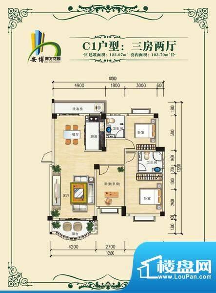 安博南方花园C1户型 3室2厅面积:122.07平米