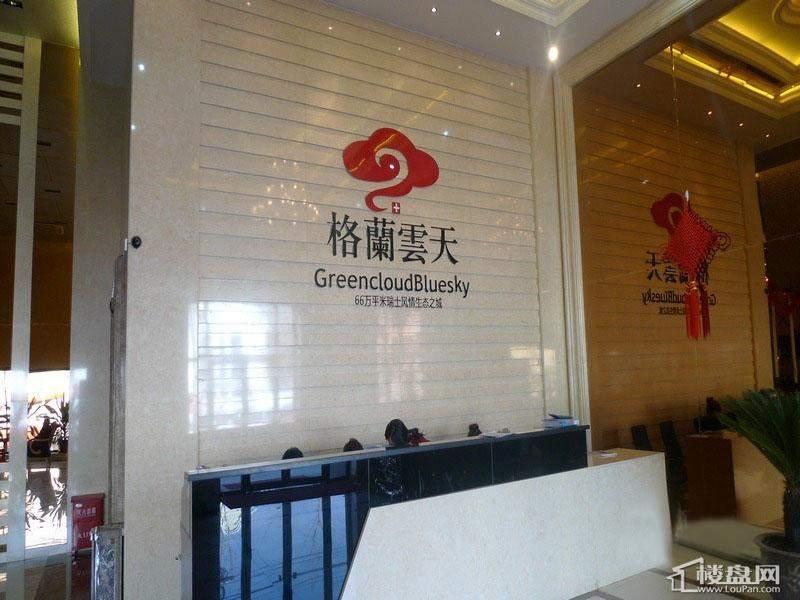 格兰云天项目售楼处实景(2011-4-28)