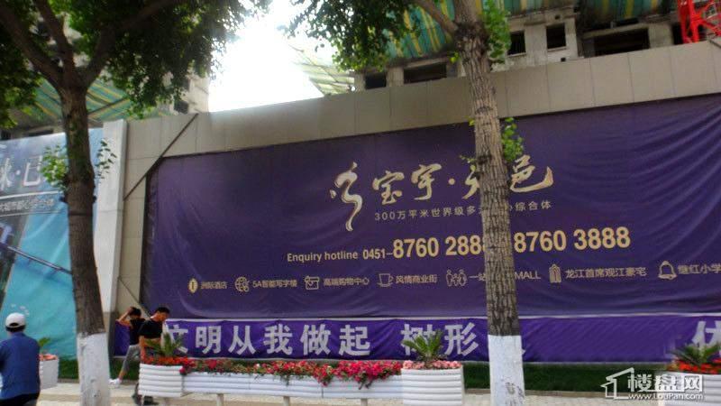 宝宇天邑澜湾项目外部围挡(2012-06-24)
