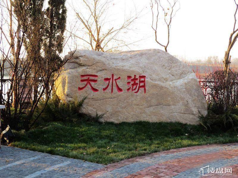 湖与墅项目园林景观实景(2012-11-1)