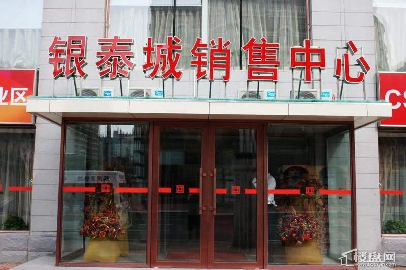银泰城销售中心外景图(2012-7-30)