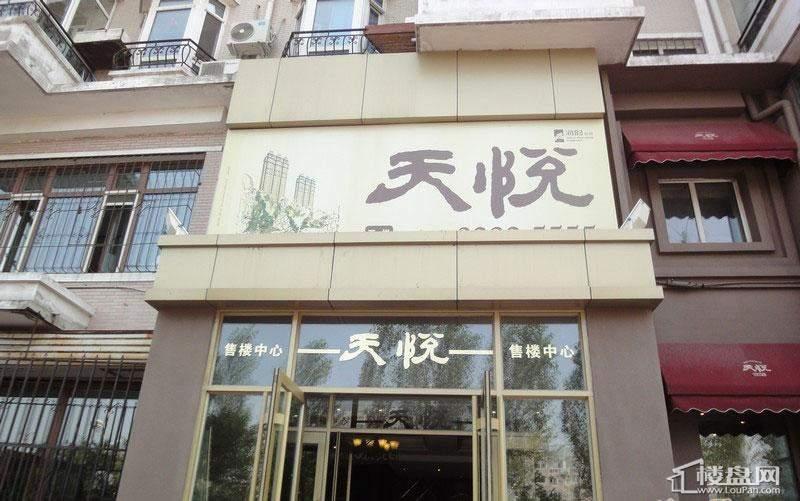 天悦售楼处外景(2012-8-6)