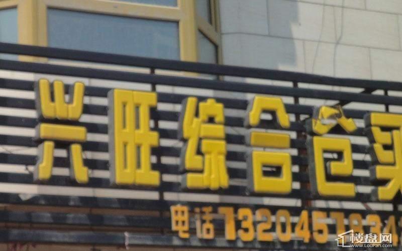天悦项目周边仓买(2012-8-6)