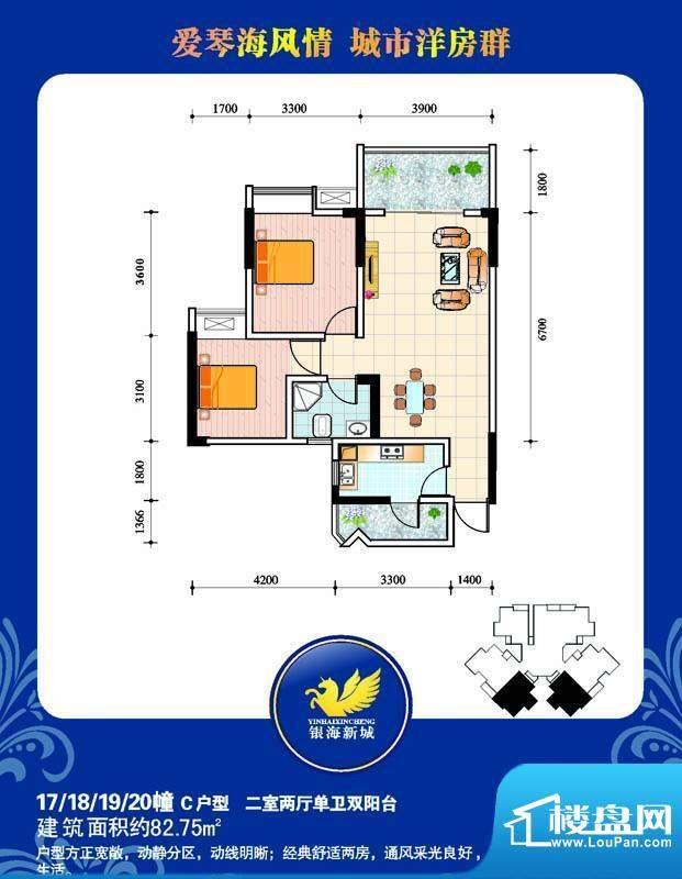 银海新城三期户型图三期17-20幢面积:82.75平米