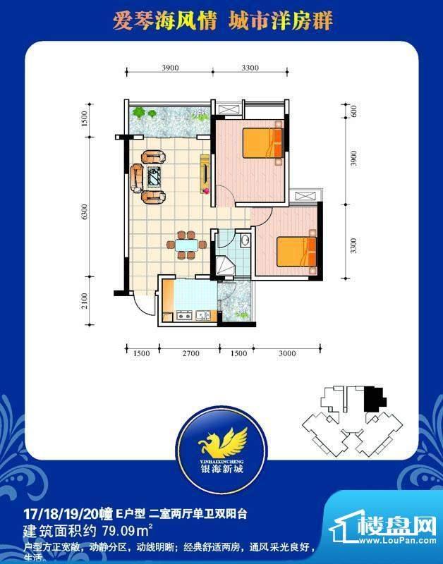 银海新城三期户型图三期17-20幢面积:79.09平米