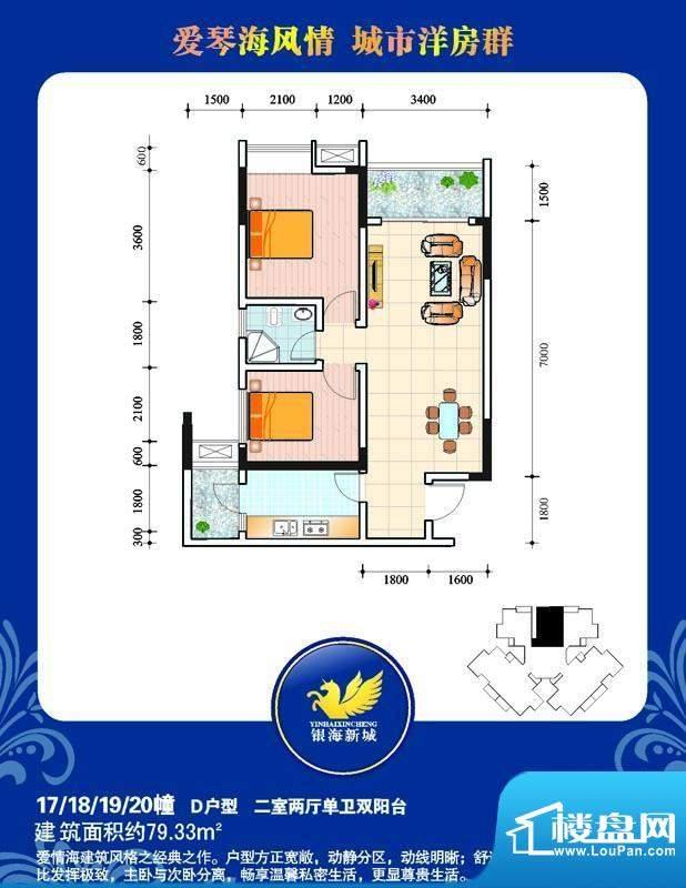 银海新城三期户型图三期17-20幢面积:79.33平米