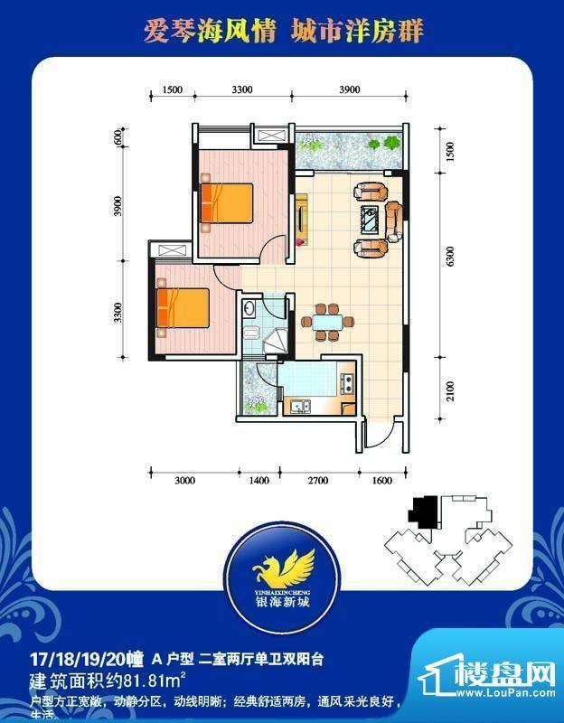 银海新城三期户型图三期17-20幢面积:81.81平米