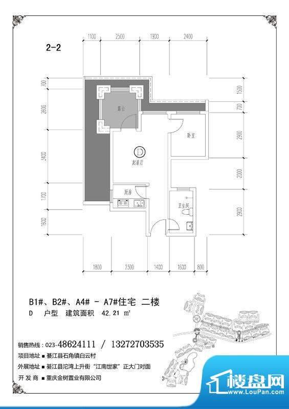 白云美镇户型图一期B1#B2#A4#-面积:42.21平米