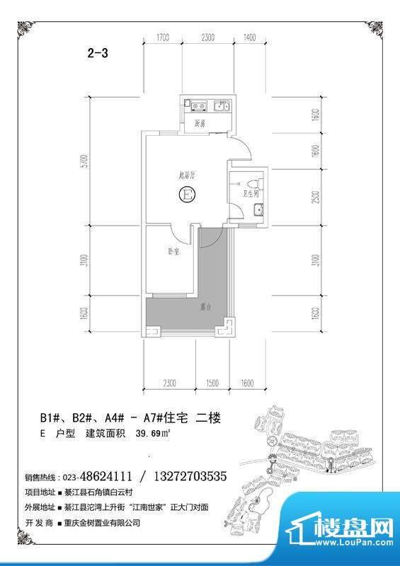 白云美镇户型图一期B1#B2#A4#-面积:36.69平米
