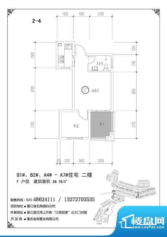 白云美镇户型图一期B1#B2#A4#-面积:39.70平米