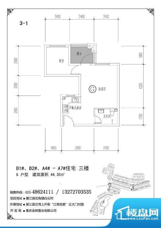 白云美镇户型图一期B1#B2#A4#-面积:44.35平米
