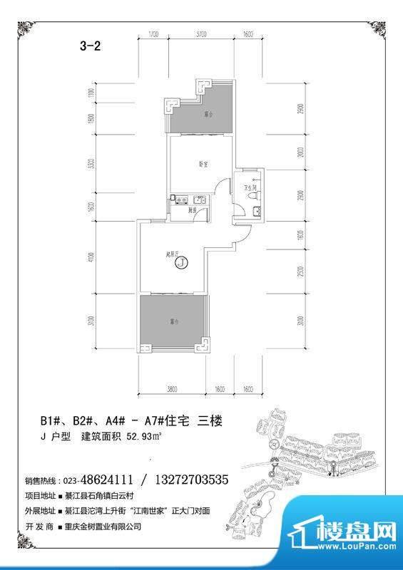 白云美镇户型图一期B1#B2#A4#-面积:52.93平米