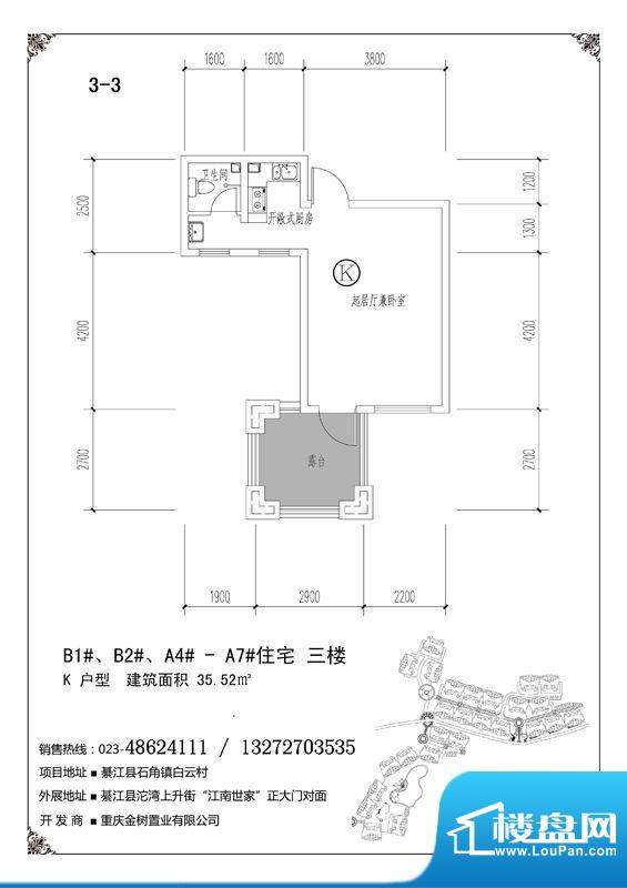 白云美镇户型图一期B1#B2#A4#-面积:35.52平米
