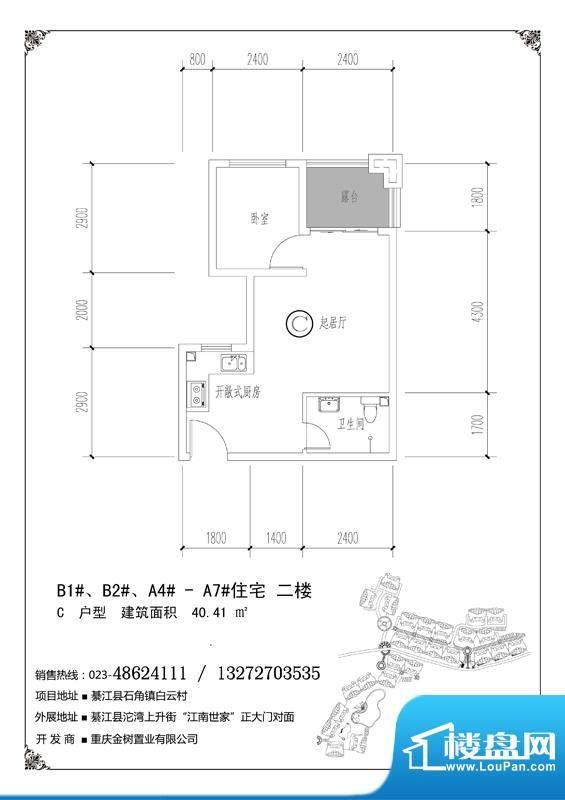 白云美镇户型图一期B1#B2#A4#-面积:40.56平米