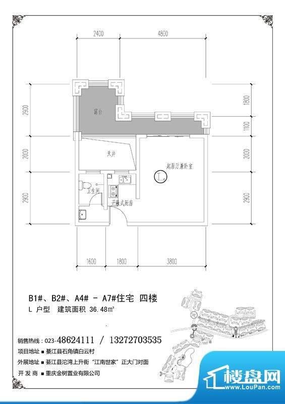 白云美镇户型图一期B1#B2#A4#-面积:36.48平米