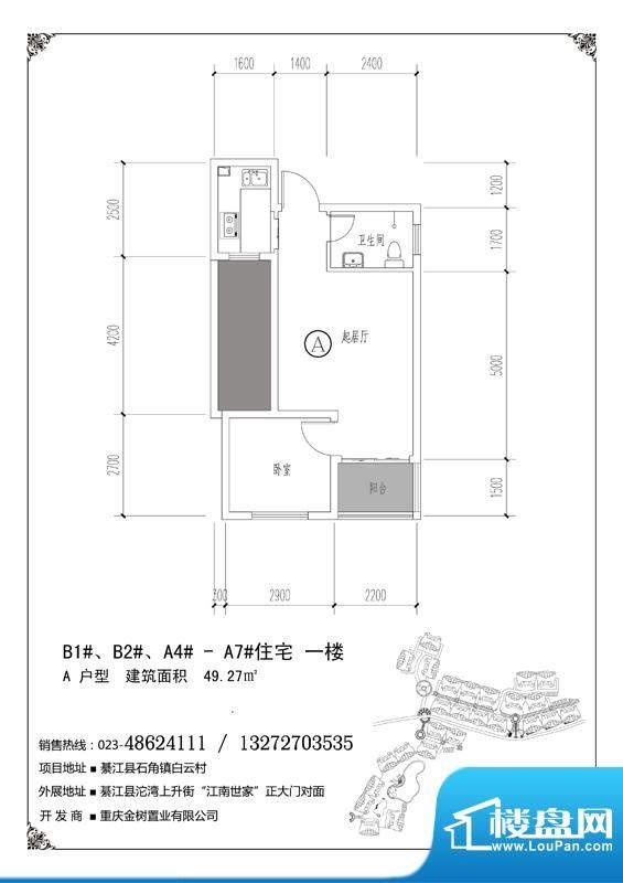 白云美镇户型图一期B1#B2#A4#-面积:49.27平米