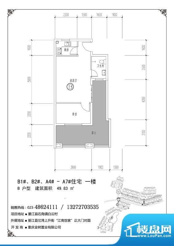白云美镇户型图一期B1#B2#A4#-面积:49.83平米