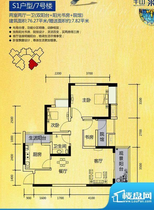 二期七号楼标准层S1户型