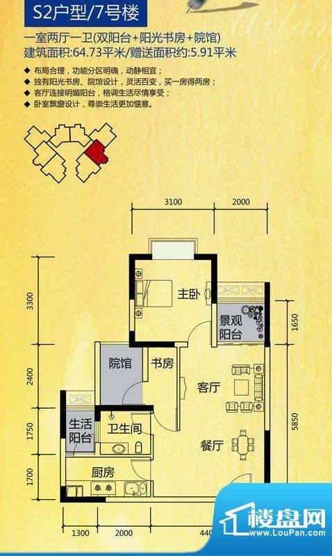 二期七号楼标准层S2户型