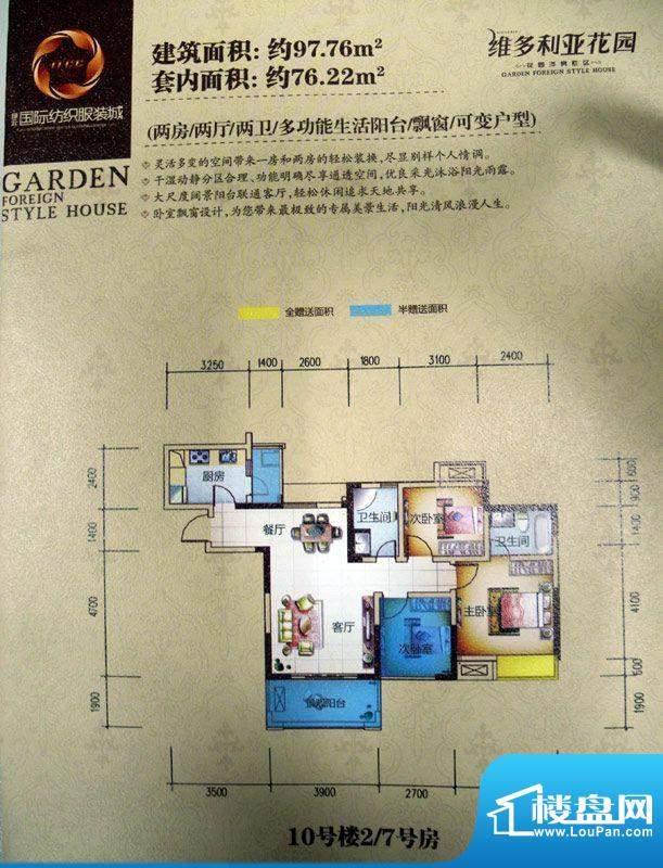 绿云国际纺织服装城户型图