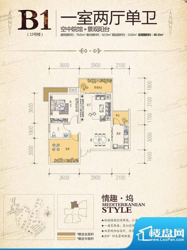 江润地中海岸户型图一期高层13面积:62.33平米