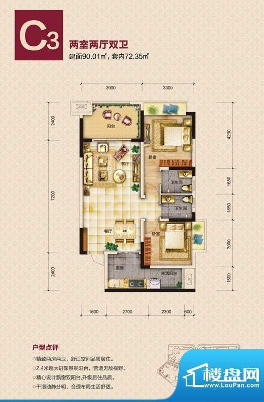 恒春凤凰城户型图一期6、9号楼面积:90.01平米