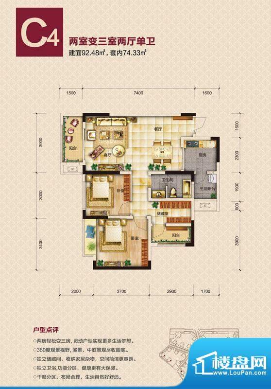 恒春凤凰城户型图一期6、9号楼面积:92.48平米