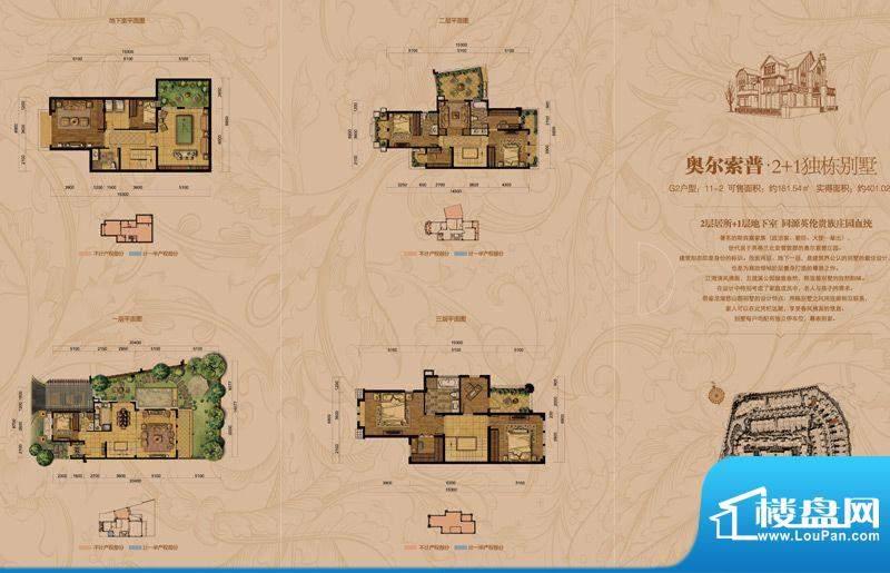 希尔安江上城户型图一期2+1独栋面积:181.54平米